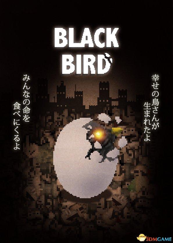 黑鸟 游戏截图