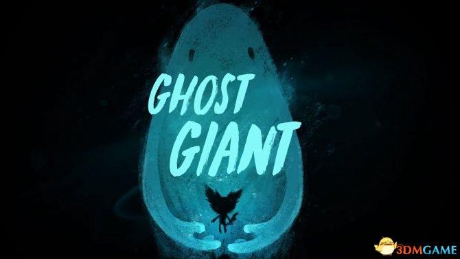 幽灵巨人 游戏截图