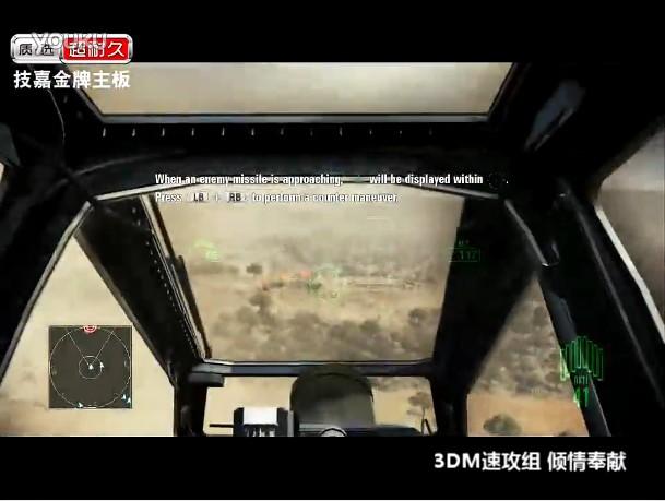《皇牌空战7:突击地平线》攻略