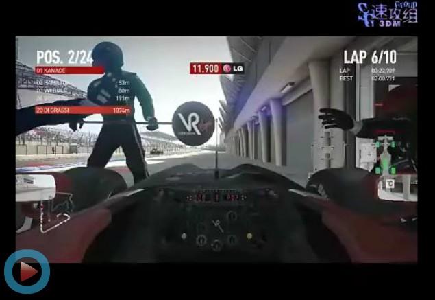 《F1 2010》生涯模式视频攻略