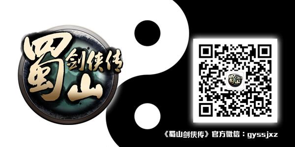 《蜀山剑侠传》归结搏斗派仙侠风 绝美之图赏