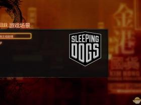 热血无赖 蛇年DLC 汉化