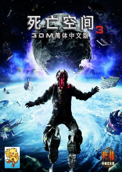轩辕汉化组《死亡空间3》内核汉化 支持觉醒