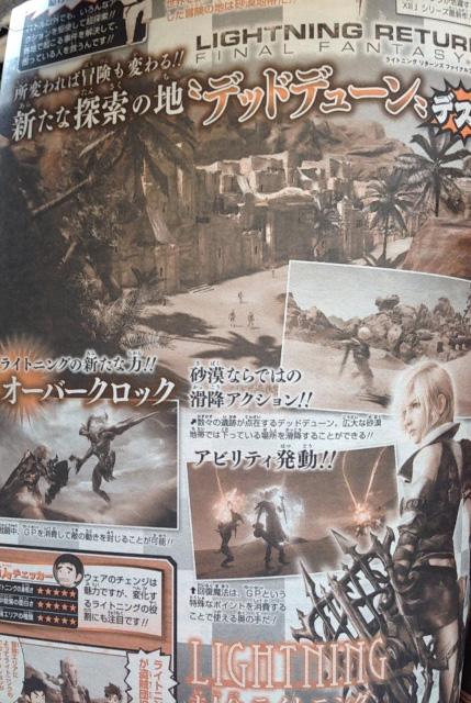 《最终幻想13:雷霆回归》加入新地域:死亡沙丘