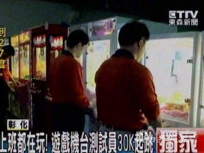 上班就玩游戏!台湾游戏机测试员月薪六千起