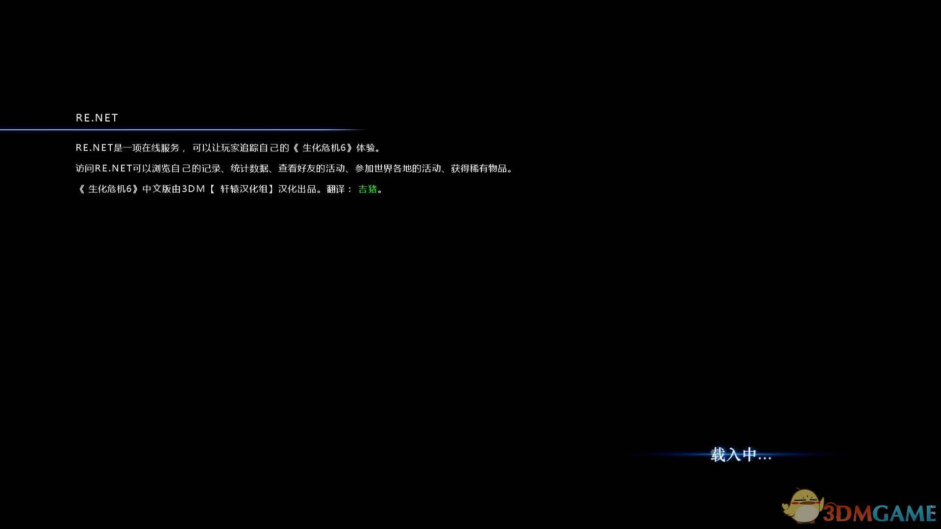 生化危机6 v1.0.5.153升级档+破解补丁[3DM]