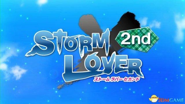 恋爱冒险新作《风暴恋人2nd》将于6月20日发售
