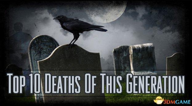 <b>清明节的怀念 盘点本世代逝去的十大重要游戏角色</b>