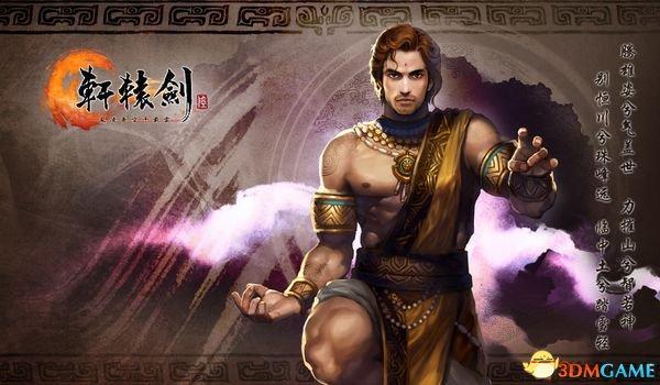 神秘霸气 《轩辕剑6》第二男主携手神秘角色登场