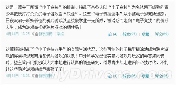 博鱼体育电竞-陶宏开再度开炮 称电竞选手全是电子鸦片奴隶