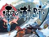 坑:《英雄传说:零之轨迹》日语PC版将于6月上市