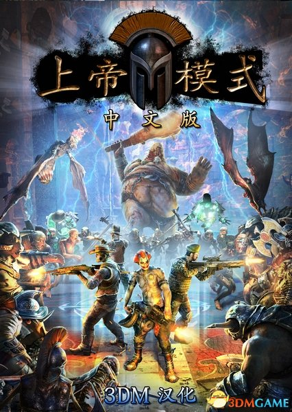 3DMGAME制作《上帝模式》简体中文汉化补丁发布