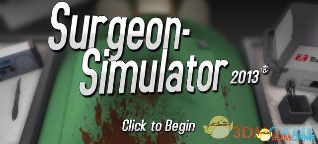 破膛开颅吓死人 《外科模拟2013》PC破解版下载