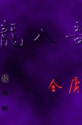 天龙八部之六脉神剑 繁体中文硬盘版