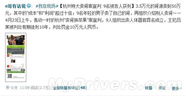 杭州卖肾案宣判主犯获刑10年 体检配型手术一条龙