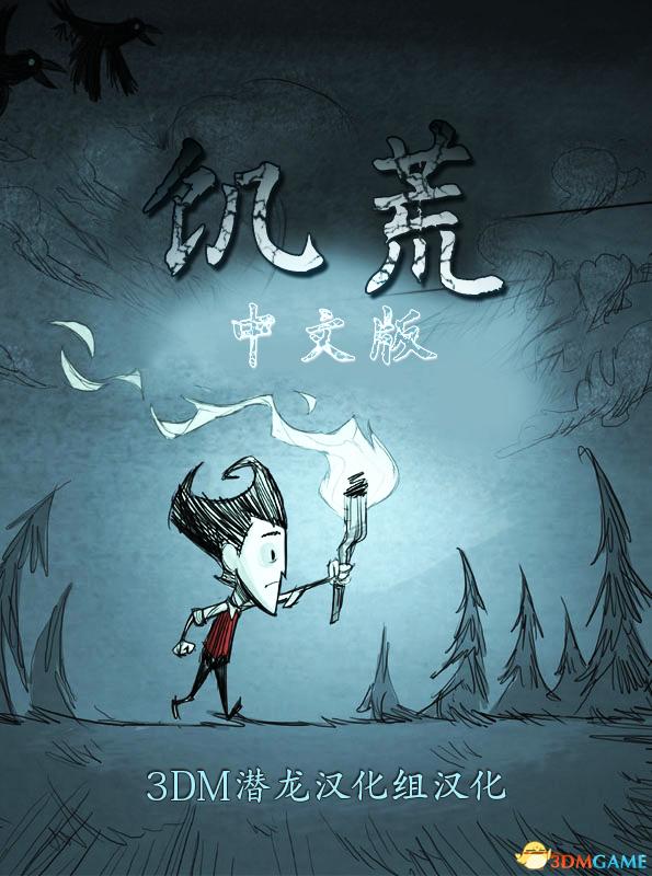好游戏值得玩 3DM《饥荒》潜龙完全汉化版下载