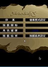 撼天神塔3 魔诫 OGG音乐繁体中文硬盘版