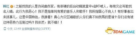 韩红拒录赈灾歌表示有人居心不良 杨幂诈捐引围观