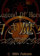 英雄传说3:白发魔女 繁体中文免安装版