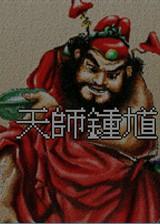 天师钟馗 OGG音乐繁体中文硬盘版