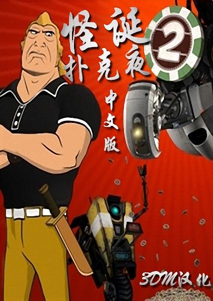 <b>3DMGAME制作《怪诞扑克夜2》简体中文汉化补丁发布</b>