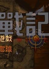 英雄战记 德亚斯的邪念 GM音乐繁体中文硬盘版