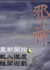 邪神 OGG音乐繁体中文硬盘版