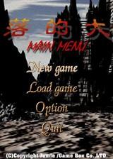 失落的大地 亚特兰大之谜 OGG音乐繁体中文硬盘版