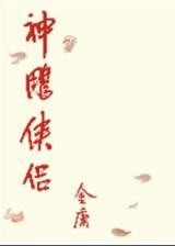 神雕侠侣 OGG音乐繁体中文硬盘太极版