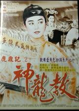 鹿鼎记2 神龙教 WAV音乐繁体中文硬盘版(去电影片段