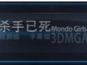 [中字]《杀手已死》Mondo Girls预告片