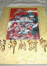 诸神的封印 OGG音乐繁体中文硬盘版