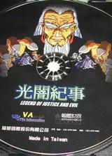 光暗纪事 MP3音乐繁体中文硬盘版