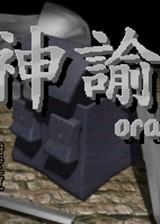 神谕 OGG音乐繁体中文硬盘版