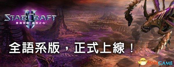 """《星际2》推多国语言版 奇葩""""我含你""""配音不见"""