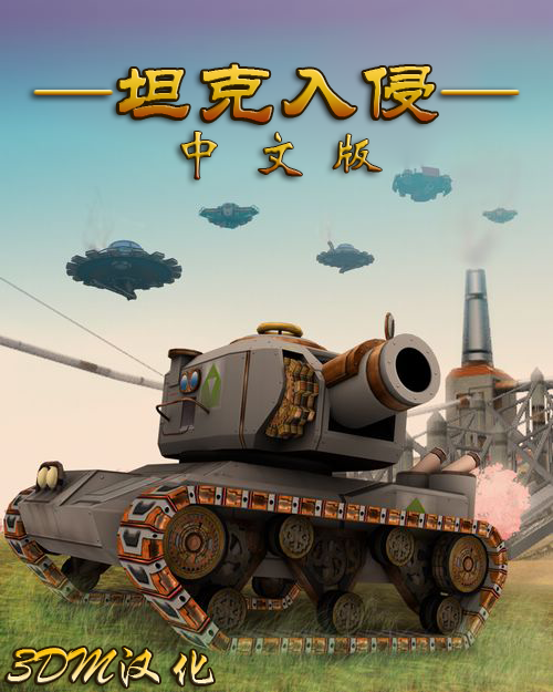 坦克入侵 游戏截图