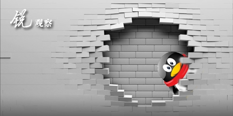 师夷长技以制夷!腾讯手机QQ破墙 被骂也是种进步