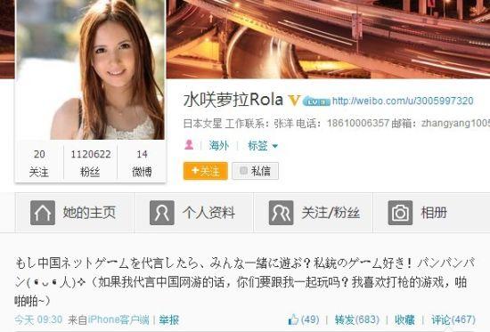 日本女优泷泽萝拉复出 代言FPS网游称最爱啪啪啪