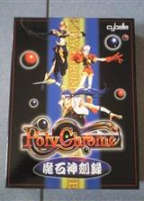 魔石神剑录 繁体中文镜像版
