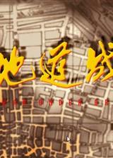 地道战 简体中文硬盘版