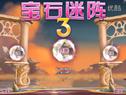 PopCap经典游戏宝石迷阵3--试玩解说