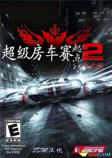 极速狂飙 3DM《超级房车赛:起点2》汉化发布!