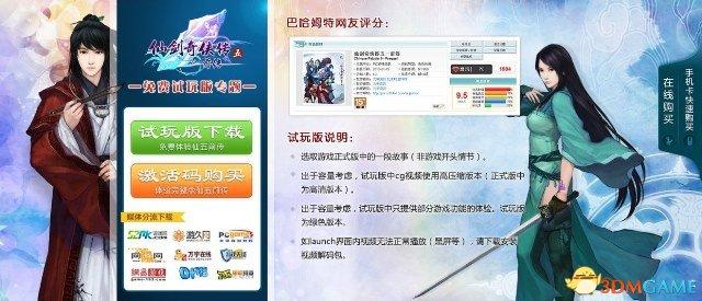 《仙剑5》销量突破200万 《仙剑5前传》试玩版发布