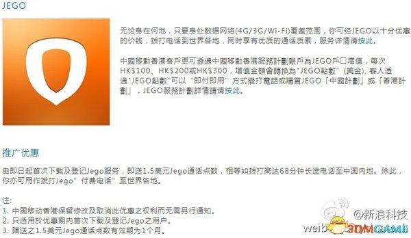 中国移动亦来参与分蛋糕 下月将推类微信应用Jego