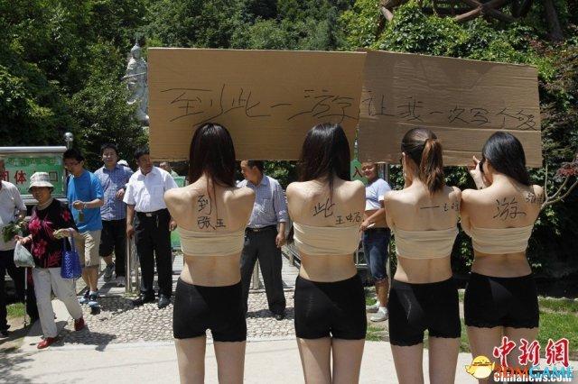 """4名女子景区脱衣邀游客签名 """"到此一游""""随便写"""