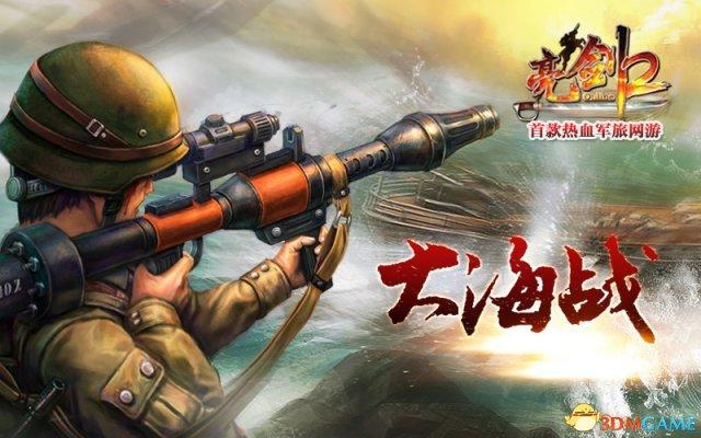 把小日本给灭了!《亮剑2》资料片大海战明日开火