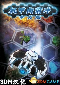 3DMGAME制作《机甲向前冲》简体中文汉化补丁发布
