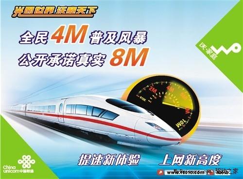 北京联通九成铜线用户免费提速至4M 玩游戏有改善