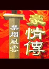 侠义豪情传 禁烟风云 繁体中文CD音轨集成版