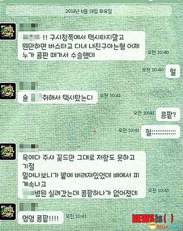 韩国谣言让人胆怯不敢打的 偷肾传说走出国门?